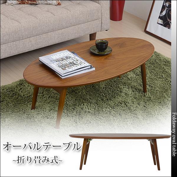 オーバルテーブル折り畳み式100cmセンターテーブル木製★jk75_オーバルテーブル