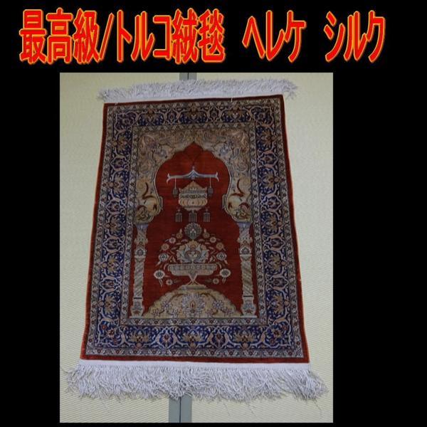 【最高級緞通】トルコ絨毯 HEREKE(ヘレケ)シルク 玄関マット_画像1