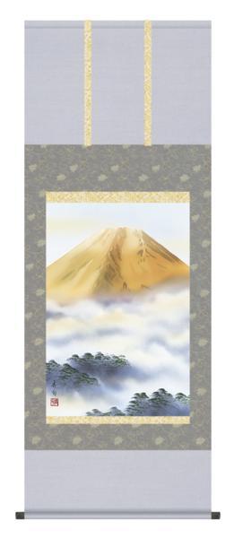 掛け軸 日本製 山水風景 「黄金富士」 伊藤香旬 尺五寸あんどん