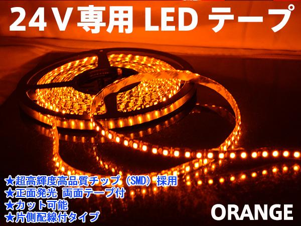オレンジ★防水高輝度24V5M巻600連LEDテープ★カット可/送料無料
