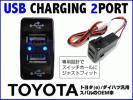 Б 同梱可 2口USB充電 スイッチホール 青LED付(E) プロボックス/g23