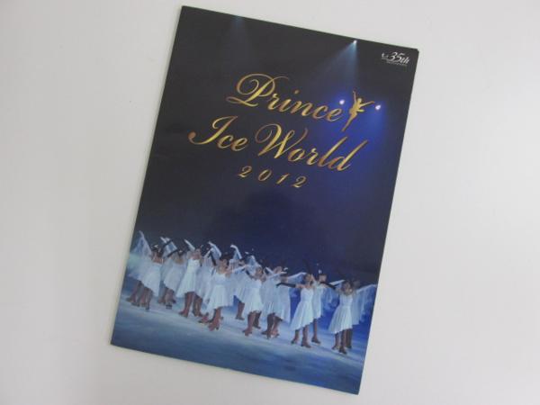 ★0.02 【35th プリンスアイスワールド 2012 パンフレット】