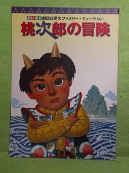 A-1【パンフ】劇団四季ミュージカル 桃次郎の冒険