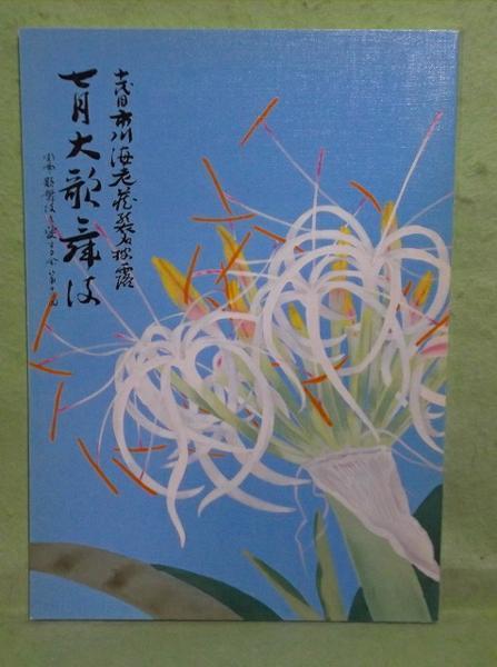 A-3【パンフ】十一代目市川海老蔵襲名披露 2004.7