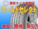 4本セット 新品タイヤ セイフリッチ saferich FR
