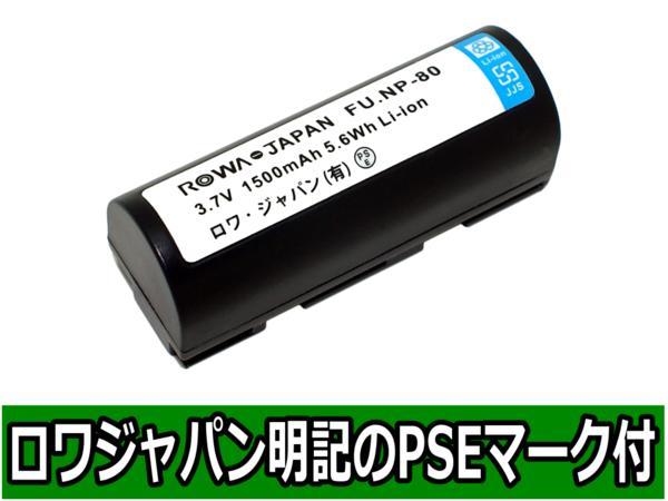 評価20万●RICOH RDC-6000 RDC-7 Caplio RR1 の DB-20 互換バッテリー【ロワジャパン社名明記のPSEマーク付】