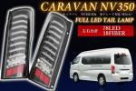 ●新品 NVキャラバン350 E26 フルLEDテールランプ 左右セット 黒