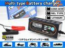 1年保証付 12V マルチタイプバッテリー充電器 バッテリーチャージャー 鉛バッテリー リチウムイオンバッテリー 自動車 バイク用 オートバイ