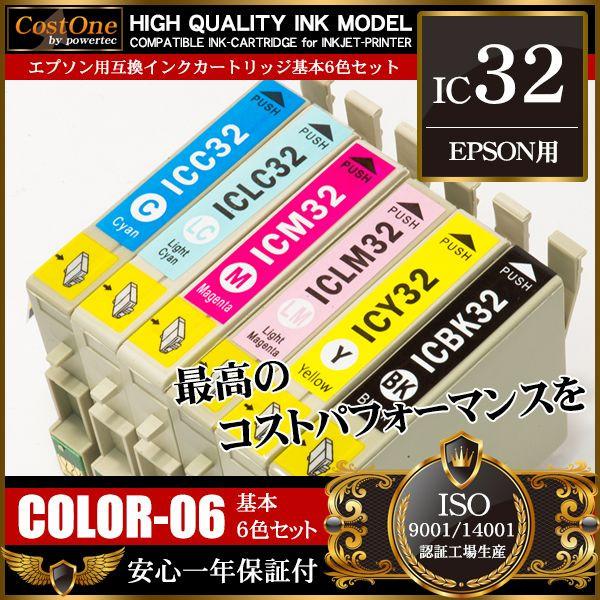 ★送料無料 エプソン互換インク IC32 IC6CL32 6色組