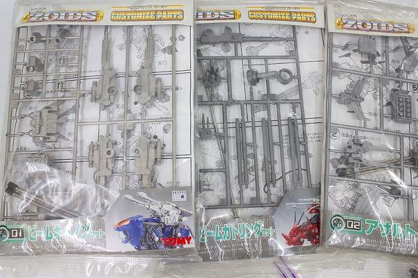 ジャンク ゾイドまとめ売り ビームキャノンセット.アサルトユニット.ビームガトリングセット他_画像2