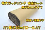 ●長さ10M 防音音質♪ 特大デッドニング吸音シート5mmタイプ 05