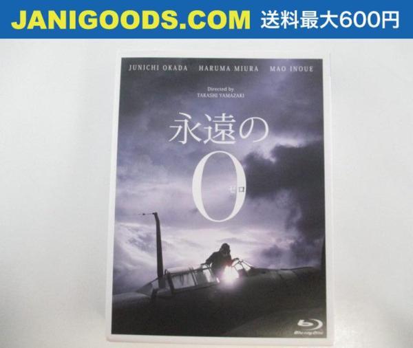 V6 岡田准一 Blu-ray 永遠の0 豪華版