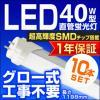 即納!! 10本セット LED蛍光灯 40W 40W形 直管LED(SMD) 蛍光灯 1200mm 昼光色 LEDライト 1年保証付!!