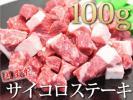 1円【30数】サイコロステーキ100g/BBQ/国産/大量/業務用/訳あり
