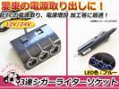 LED シガーソケット 3連 USB 2ポート ブラック 黒 12V~24V 120W カーチャージャー 分配器 ワンウェイ車 スマートフォン タブレット