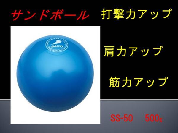 打撃力アップ ダイトベースボール サンドボール 1ダース~販売SS-50 500g 野球 バッティングトレーニング用ボール軟式野球 硬式野球 _画像1