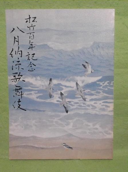 A-10【パンフ】八月納涼歌舞伎 平成7年