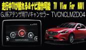 ○ GJ系アテンザ用 TVキャンセラー マツダコネクト対応