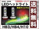 美 光軸LEDヘッドライトHB4/HB3/H10共用1000