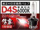 新品 Model 信玄 純正交換 HID D4S トヨタ ア