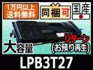 LPB3T27 リターン(お預り再生)大容量リサイクルトナー