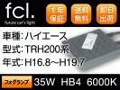 fcl. 1年保証 35W HID HB4 ハイエースTRH