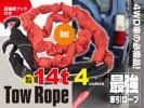 牽引ロープ レッド 赤 高強度フック付き 最大14t 3.4