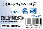 ラミネートフィルム100枚入 名刺サイズ 60x95mm 1
