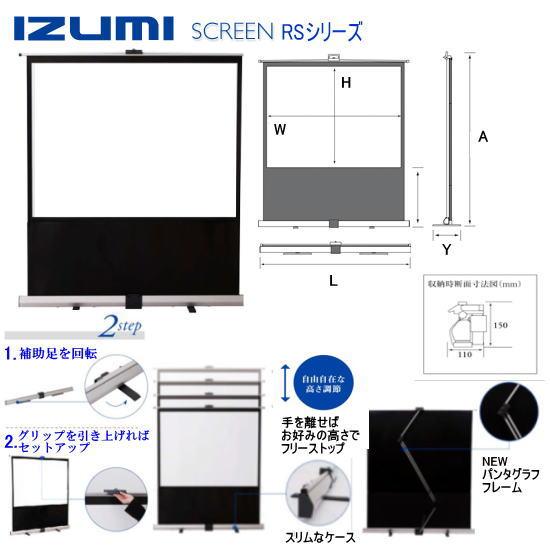 【送料無料】IZUMI 100インチ(4:3)フロア式スクリーンRS-100