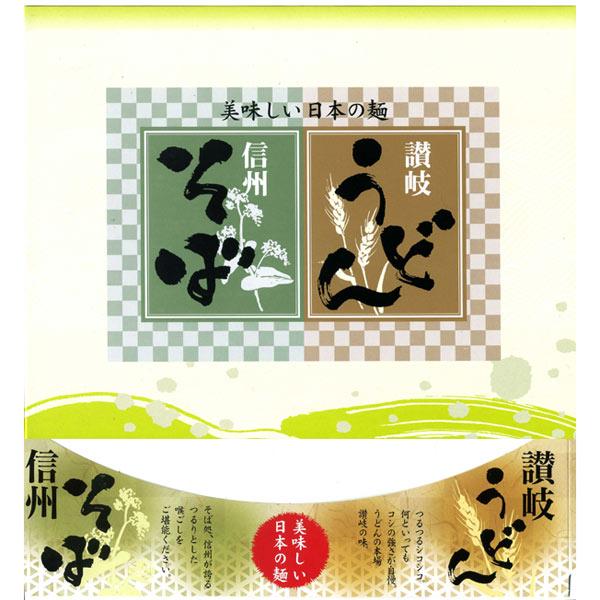送料無料 讃岐うどん 信州そばUSA-15ギフトセット1