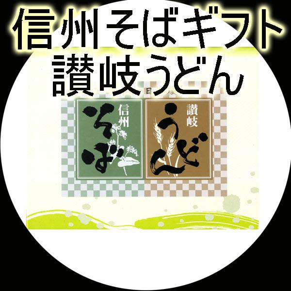 送料無料 讃岐うどん 信州そばUSA-15ギフトセット3