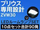 現行プリウス ZVW30用 LED ルームランプ+T10 1