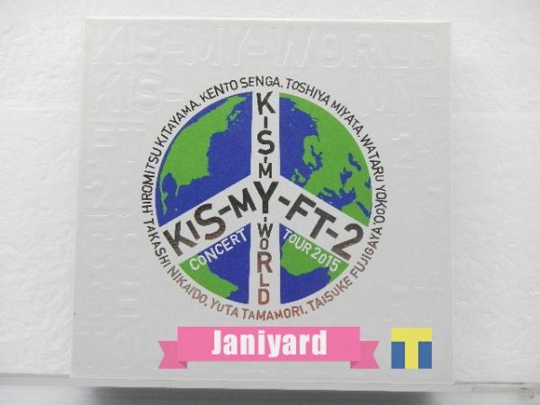 Kis-My-Ft2 DVD 2015CONCERT TOUR KIS-MY-WORLD 初回限定盤 1円