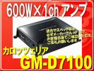 カロッツェリア・600W*1chアンプ■GM-D7100