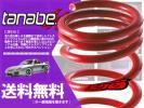 タナベ tanabe DF210 ダウンサス ekスポーツ