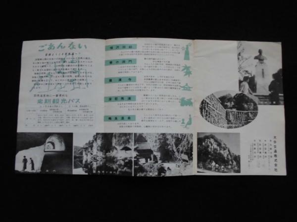 ∞Y8 戦後パンフ 耶馬溪 大分県 附近イラストマップ_画像3