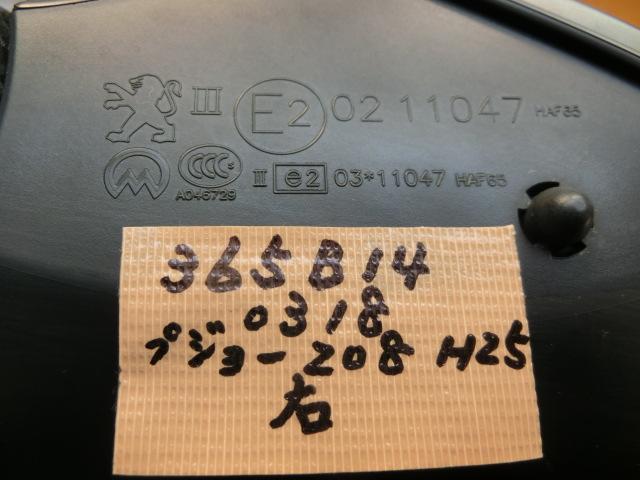 Для Peugeot 208   6 5 25  ABA A95F01   k