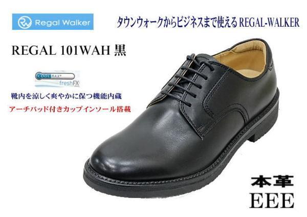 新品REGALリーガル ウォーカー101W 本革ビジネス 25.5cm 3Eiez_画像3