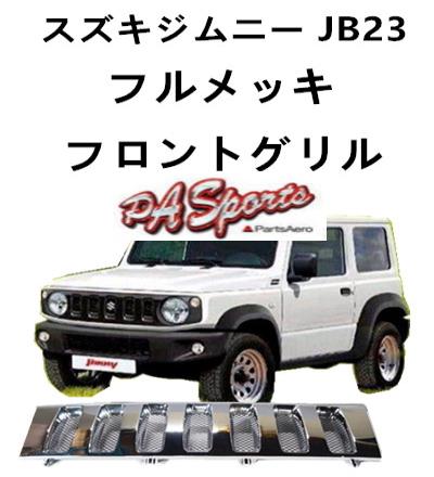 スズキジムニー JB23用 フロントグリル フルメッキ_画像1