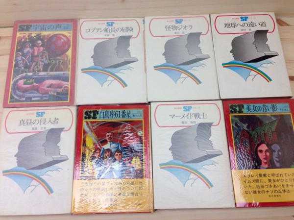毎日新聞SFシリーズ -ジュニアー版 全16冊揃 EKD55_画像4