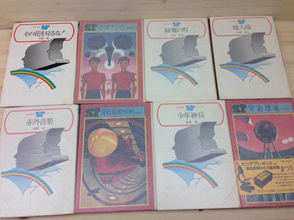 毎日新聞SFシリーズ -ジュニアー版 全16冊揃 EKD55_画像5