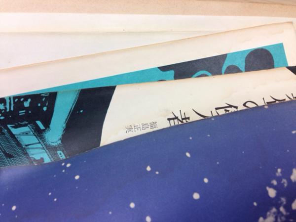 毎日新聞SFシリーズ -ジュニアー版 全16冊揃 EKD55_画像8