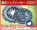 Mitsubishi Minicab U43V EXEDY clutch kit 3 point set MBK010