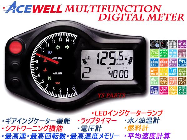 ACEWELL完全防水マルチメーターNSR50NSR80エイプ100モンキー等_完全防水の超多機能メーター!!