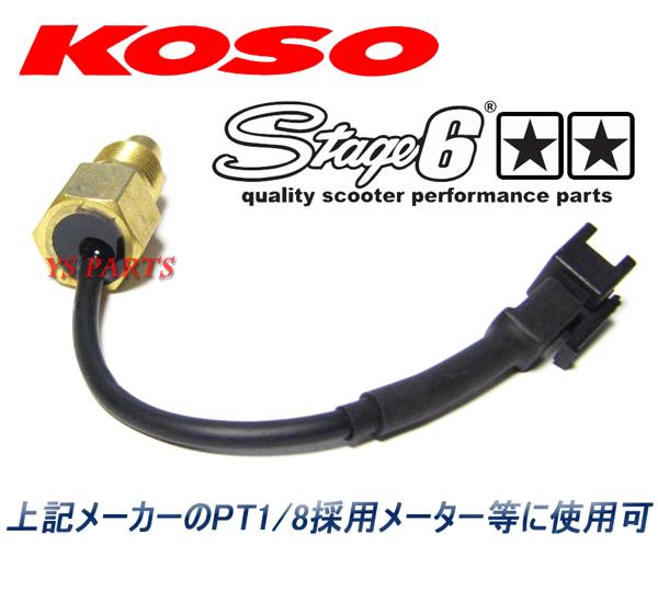 【正規品】KOSO水温センサー[PT1/8テーパーサイズ]XJR400S/XJR400R/XJR1200R/XJR1300/SR400/TZR50R[4EU]TZR250R[3XV]_画像2
