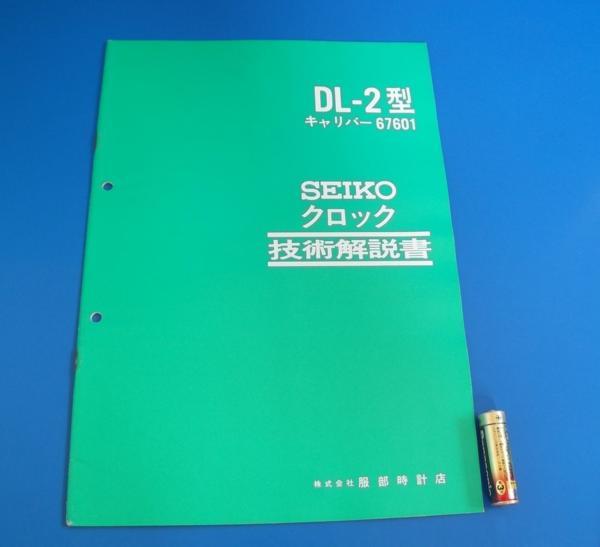 ★SEIKOクロック技術解説書 DL-2型 服部時計店 図面あり_画像1