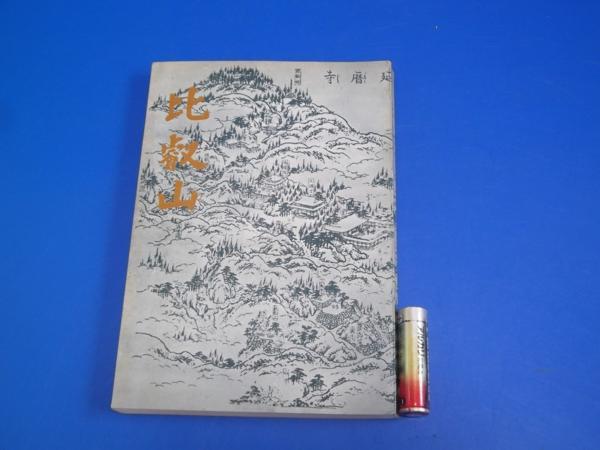 比叡山の情報