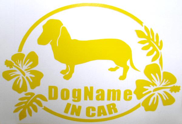 犬ワンちゃんDOG IN CAR フレンチブルドッグ カーステッカー 名入れ デカール_画像3