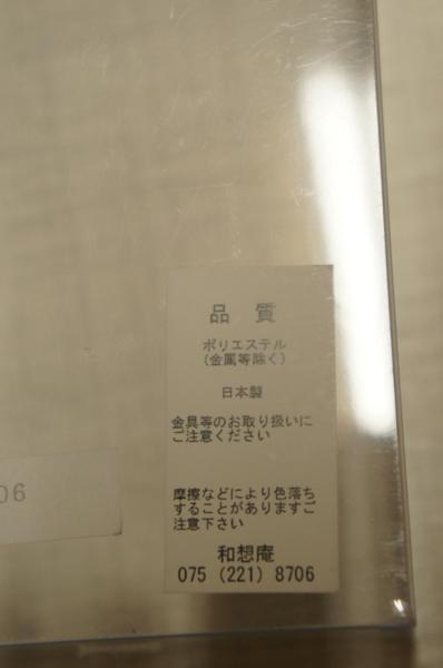 新品『和想庵』化繊藤に花鈴付髪飾り[E6966]_新品『和想庵』化繊藤に花鈴付髪飾り