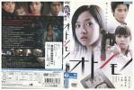 DVD オトシモノ 沢尻エリカ 若槻千夏 小栗旬 レンタル版 V14329